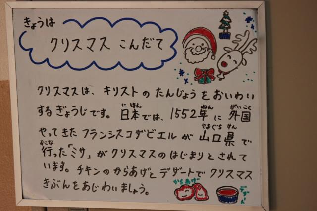 今日の給食 1年生 - 磐田市立富士見小学校